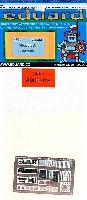 エデュアルド1/72 エアクラフト用 カラーエッチング (73-×)SH-60B シーホーク 内・外装 エッチングパーツ