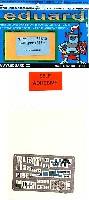 エデュアルド1/72 エアクラフト用 カラーエッチング (73-×)BAC ライトニング F.3 内・外装 エッチングパーツ