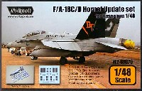 F/A-18 C/D ホーネット 後期型 アップデートセット (ハセガワ対応)