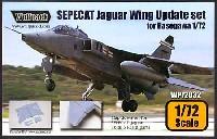SEPECAT ジャギュア アップデートセット (ハセガワ対応)