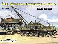 M88 装甲戦車回収車