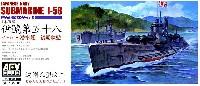 日本海軍 伊号第58 潜水艦 後期状態