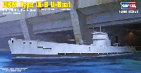 ホビーボス1/350 艦船モデルドイツ海軍 Uボート 9-B