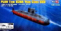ホビーボス1/350 艦船モデル中国海軍 039A型 (元型) 潜水艦