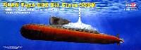 ホビーボス1/350 艦船モデル中国海軍 092型 (夏型) 潜水艦