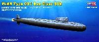 ホビーボス1/350 艦船モデル中国海軍 091型 (漢型) 潜水艦