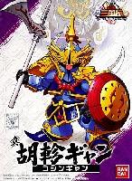 バンダイSDガンダム 三国伝 (Brave Battle Warriors)真 胡軫ギャン (こしんぎゃん)