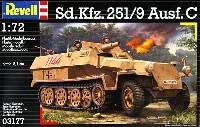 レベル1/72 ミリタリーSd.Kfz.251/9 Ausf.C