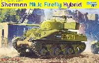 シャーマン Mk.1c ファイアフライ ハイブリッド