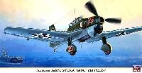 ユンカース Ju87C スツーカ グラフ ツェッペリン