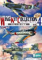 エフトイズウイングキット コレクションウイングキットコレクション Vol.4 WW2 日・独・英機編
