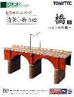 橋 B -レンガの橋-