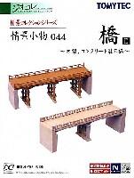 橋 D -木製・コンクリート製の橋-