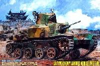 ピットロード1/35 グランドアーマーシリーズ日本陸軍 92式重装甲車 (後期型)