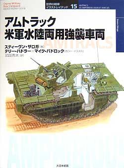 アムトラック 米軍水陸両用強襲車両本(大日本絵画世界の戦車イラストレイテッドNo.015)商品画像