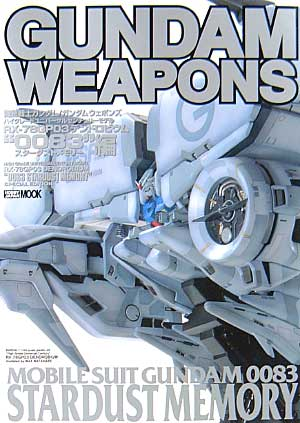 HGUC RX-78GP03 デンドロビウム 0083 スターダストメモリー編本(ホビージャパンGUNDAM WEAPONS (ガンダムウェポンズ)No.68141-84)商品画像