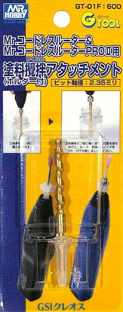 攪拌アタッチメント (ホルダー付)工具(GSIクレオスGツールNo.GT-01F)商品画像