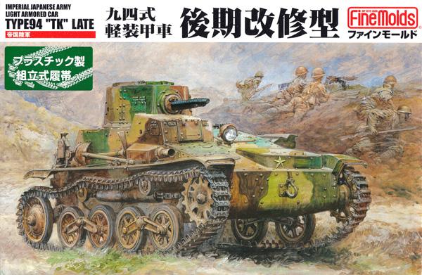 帝国陸軍 九四式軽装甲車 後期改修型プラモデル(ファインモールド1/35 ミリタリーNo.FM019)商品画像