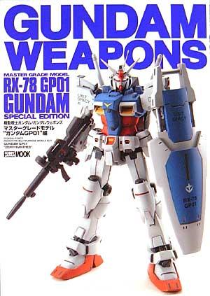 マスターグレードモデル ガンダムGP01編本(ホビージャパンGUNDAM WEAPONS (ガンダムウェポンズ)No.68141-09)商品画像