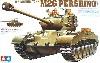 アメリカ戦車 M26 パーシング
