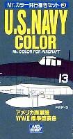 アメリカ海軍機 WW2 標準塗装色