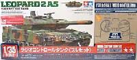 タミヤ1/35 ラジオコントロールタンクシリーズレオパルト 2A5