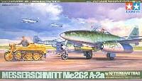 タミヤ1/48 傑作機シリーズメッサーシュミット Me262 A-2a ケッテンクラート牽引セット