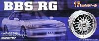 アオシマ1/24 Sパーツ タイヤ&ホイールBBS RG (17インチ)