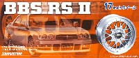 アオシマ1/24 Sパーツ タイヤ&ホイールBBS RS2 (17インチ)