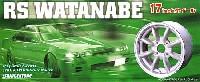 アオシマ1/24 Sパーツ タイヤ&ホイールRS ワタナベ エイトスポーク (17インチ)