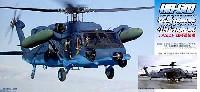 フジミAIR CRAFT (シリーズF)UH-60J 小松救難隊/松島救難隊 J.A.S.D.F迷彩塗装機