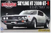 アオシマ1/24 ザ・スカイラインスカイライン HT 2000 GT-R (KPGC110) '73