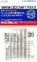 ベーシックドリル刃セット (1・1.5・2・2.5・3mm 各1本入り)