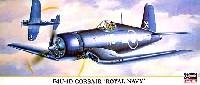 F4U-1D コルセア ロイヤル ネイビー