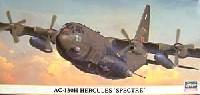 ロッキード AC-130H ハーキュリーズ スペクター
