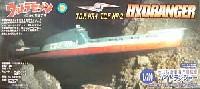 フジミウルトラセブン地球防衛軍 海洋潜行艇 ハイドランジャー (ホワイトメタル製 1/700モデル付き)