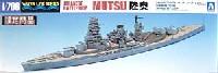日本戦艦 陸奥 (ガイド&デティールアップ冊子付)