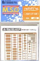 コトブキヤM.S.G エッチングユニットメカデティール3