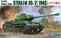 フジミ1/76 スペシャルワールドアーマーシリーズスターリン重戦車 JS-2 (1943)