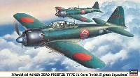 三菱 A6M5b 零式艦上戦闘機 52型乙 戦闘第166飛行隊