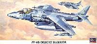 ハセガワ1/72 飛行機 限定生産AV-8B デザートハリアー