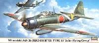 ハセガワ1/72 飛行機 限定生産三菱 A6M2b 零式艦上戦闘機 21型 第261航空隊