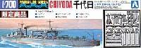 アオシマ1/700 ウォーターラインシリーズ スーパーディテール日本水上機母艦 千代田 (スーパーディティール)