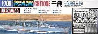 アオシマ1/700 ウォーターラインシリーズ スーパーディテール日本水上機母 千歳 (スーパーディティール)