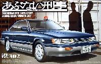 アオシマ1/24 あぶない刑事港302 覆面パトカー (レパード アルティマ F31型)