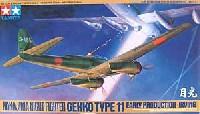 タミヤ1/48 傑作機シリーズ中島 夜間戦闘機 月光 11型前期生産型