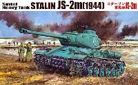 フジミ1/76 スペシャルワールドアーマーシリーズスターリン重戦車 JS-2m