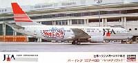 ハセガワ1/200 飛行機 限定生産JTA B737-400 パパスアイランド