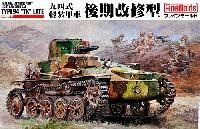 ファインモールド1/35 ミリタリー帝国陸軍 九四式軽装甲車 後期改修型