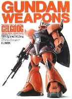 ホビージャパンGUNDAM WEAPONS (ガンダムウェポンズ)MG ゲルググ編